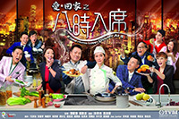 愛·回家之八時入席 Come Home Love: Dinner At 8